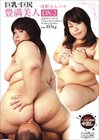 Plump Beautiful Woman DX-2