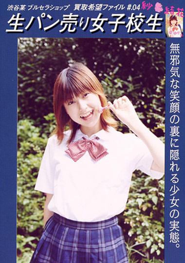 Raw High School Gal: Yuka cover