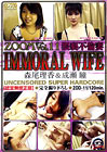 Zoom 11: Immoral Wife
