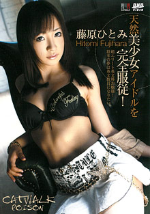 Catwalk Poison 26: Hitomi Fujihara cover