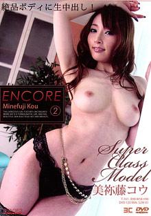 Encore 2: Kou Minefuji cover