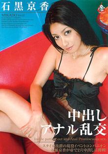 Mikado 2: Kyoka Ishiguro cover