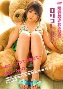 Lorita Collection: Nao Tachibana cover