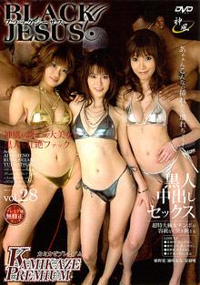Kamikaze Premium 28: Ai Himeno, Runa Sezaki, Yui Natsuki cover