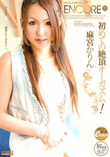 Encore 13: Karin Asamiya cover
