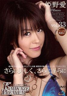 Kamikaze Premium 33: Ai Himeno cover