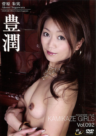 Akemi sugawara in kamikaze girl 10
