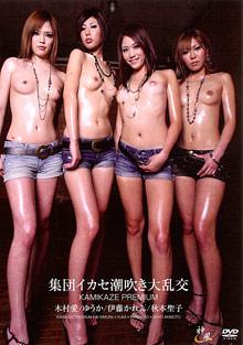 Kamikaze Premium 55 cover