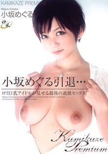 Kamikaze Premium 46: Meguru Kosaka cover