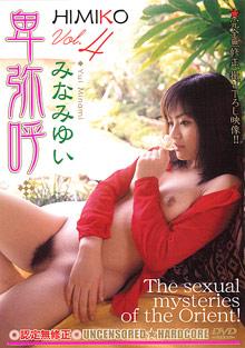 Himiko 4 cover