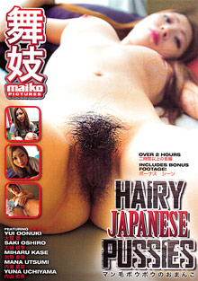 Hairy Japanese Pussies cover