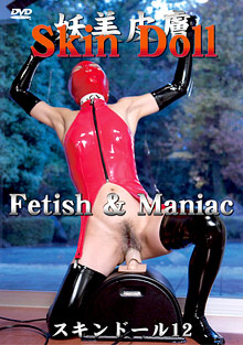 Skin Doll 12: Fetish And Maniac cover