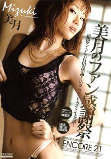Encore 21: Mizuki cover