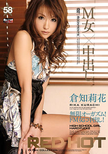 Red Hot Fetish Collection 58: Rika Kurachi cover