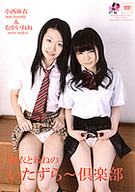 Mai And Nene: Mai Konishi And Nene Mukai