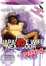 The Japanese Wife Next Door 2