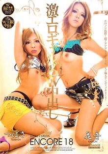 Encore 18: Kanon And Tsubasa cover