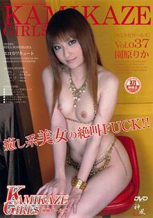 Kamikaze Girls 37: Rika Sonohara cover