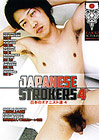 Japanese Strokers 4