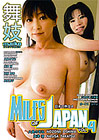 MILFs Of Japan 4
