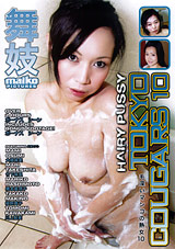 Hairy Pussy Tokyo Cougars 10