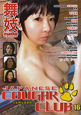 Japanese Cougar Club 16