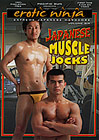 Erotic Ninja 6: Japanese Muscle Jocks