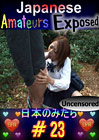 Japanese Amateurs Exposed 23