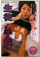 Wet 7: Bondage And Fuck