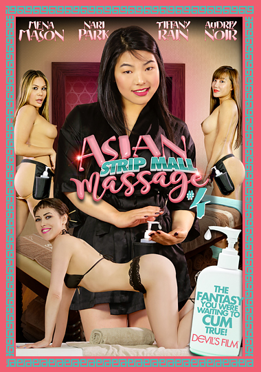 Asian Strip Mall Massage 4 cover