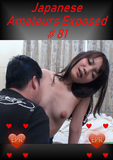 Japanese Amateurs Exposed 81