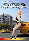 Greek Taxi: First Ejaculation
