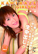 Kamikaze Girls 2: Ai Himeno Download Xvideos