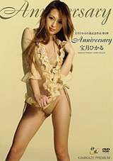 Kamikaze Premium 53: Hikaru Houzuki Download Xvideos145563