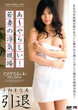 Catwalk Poison 33: The Final Cut Download Xvideos147037