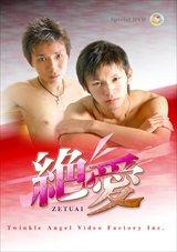 Zetsuai Xvideo gay
