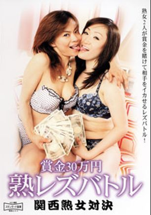 Kansai Lesbian, starring Noriko Iio, Sayaka Nakatsu, Kenichi and Akira, produced by Academic LLC.