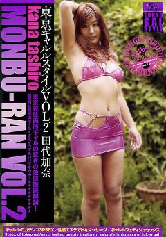 "Adult entertainment movie ""Monbu-Ran 2"" starring Kana Tashiro. Produced by J Spot."