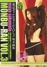 "Just Added presents the adult entertainment movie ""Monbu-Ran 3""."