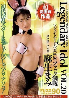 "Adult entertainment movie ""Legendary Idol: Mami Asou"" starring Mami Asou. Produced by J Spot."