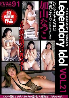 "Adult entertainment movie ""Legendary Idol: Natsuko Kayama"" starring Natsuko Kayama. Produced by J Spot."