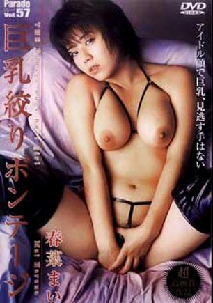 The Bondage Huge Bust Girl, starring Mai Haruna, produced by J Spot.