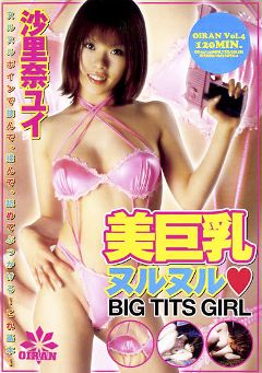 "Adult entertainment movie ""Big Tits Girl"" starring Yui Sarina. Produced by Tabu - J-Spot."