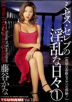 "Adult entertainment movie ""Lewd Days Of Mrs. Celeb"" starring Kana Fujitani. Produced by J Spot."