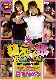 "Adult entertainment movie ""My Sweet Girl"". Produced by J Spot."