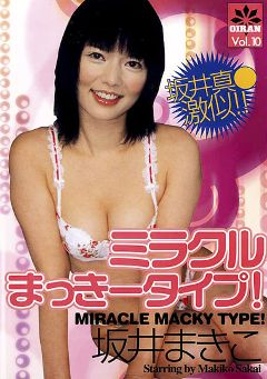 "Adult entertainment movie ""Miracle Macky Type"" starring Tsubasa Kato. Produced by J Spot."