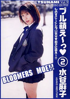 "Adult entertainment movie ""Bloomers Moe 2"" starring Asako Mizutani. Produced by J Spot."