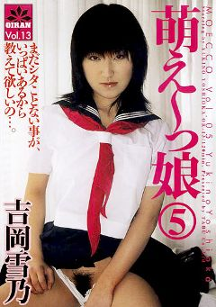 "Adult entertainment movie ""My Sweet Girl 5"" starring Yukino Yoshioka. Produced by J Spot."