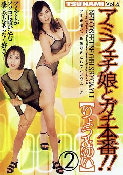 "Adult entertainment movie ""Net Cos Fetish Girls 2"" starring Ryou. Produced by J Spot."