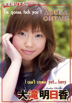 "Adult entertainment movie ""I Am Gonna Fuck You : Asuka Ohtaki"" starring Asuka Ohtaki. Produced by Banana Club."